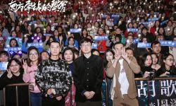 《南方車站的聚會》票房近2億 刁亦男胡歌黃覺再聚北京答謝影迷