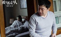电影《被光抓走的人》发布黄渤酒桌戏片段