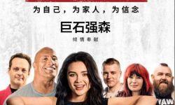 电影《为家而战》定档2020年1月10日 巨石强森本色出演 燃爆全球
