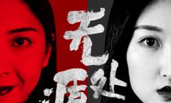 悬疑犯罪片《无处遁形》12月19日爱奇艺全网独播