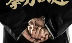 甄子丹《叶问4》改档 推迟至2020年1月1日上映