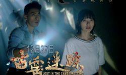 悬疑惊悚片《古窑迷踪》 带你走进神秘的陕北古窑