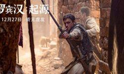 动作电影《罗宾汉:起源》12月27日上映 王牌特工变射箭男神