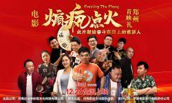 《煽疯点火》12月23日将在郑州举办全国首映礼