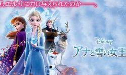 漫画家打有偿广告 《冰雪奇缘2》日本营销引争议