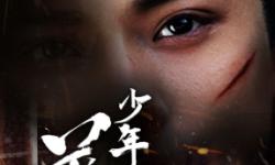 《少年叶问之惊天危机》将开机 青年演员赵文浩演绎少年叶问