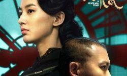 《横财局中局》发终极预告 12月28日全国上映