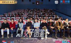 季播电影《北京女子图鉴》举行看片会,王菊于明加相爱相杀