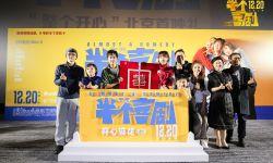 历时三年打磨《半个喜剧》在京首映 笑解社畜爱情寓言