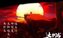成人动画打造国漫暗黑宇宙 ,《妙先生》×《大护法》发布联合预告及大字海报