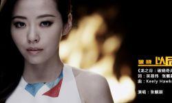张靓颖献唱动画电影《龙之谷:破晓奇兵》主题曲