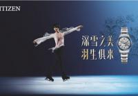 """西鐵城推出羽生結弦代言""""深雪""""圣誕限量款腕表,百年品牌與年輕粉絲的冰雪交融"""