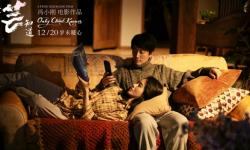 《只有芸知道》见证爱情奇迹 冯小刚收到观众来信洒热泪