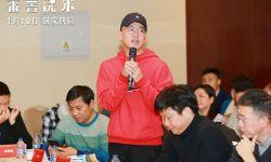 《蕃薯浇米》亮相闽籍商会,1月10日全国上映