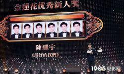 陈飞宇荣获第十一届澳门国际电影节优秀新人奖