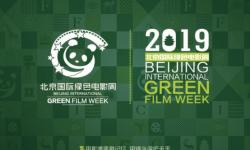 全新传媒CEO张丹受邀参加北京国际绿色电影周