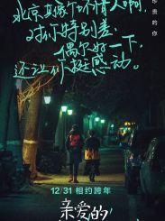 """電影《親愛的新年好》發布""""外面的世界""""主題海報"""
