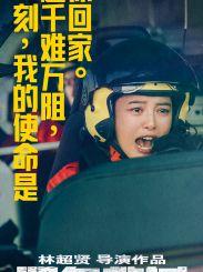 """銘記救援精神,電影《緊急救援》發布""""使命""""版主題海報"""