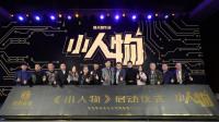 电影《小人物》项目启动发布会在北京隆重召开