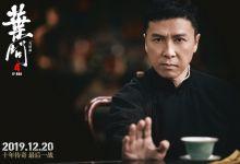 《叶问4》会是中国功夫片的落幕吗?