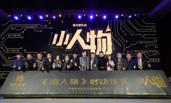 11选5|幸运11选5《小人物》项目启动发布会在北京隆重召开