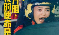 """铭记救援精神,电影《紧急救援》发布""""使命""""版主题海报"""