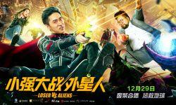 科幻喜剧电影《小强大战外星人》12月29日爱奇艺上线