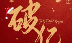 《只有蕓知道》票房破億,馮小剛:英雄老矣,但仍懷感激