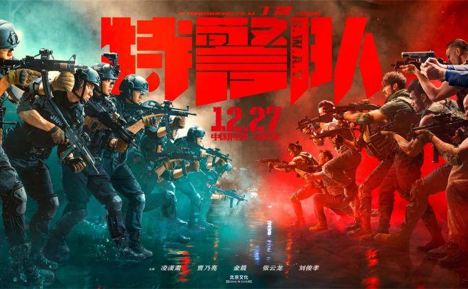 中国特警骁勇无畏守护万家,《特警队》曝终极预告海报