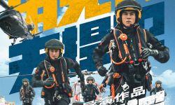 电影《紧急救援》发布宣传曲《狂浪》MV