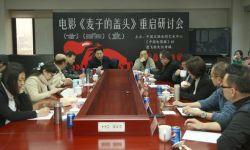 现实题材影片《麦子的盖头》在京举行重启研讨会