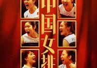 """王者风范,重临战场!大发PK10《中国女排》发布""""新一代女排""""海报"""