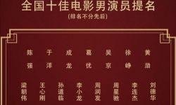 新中国成立70周年十佳男演员提名公布
