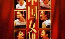 """王者风范,重临战场!电影《中国女排》发布""""新一代女排""""海报"""