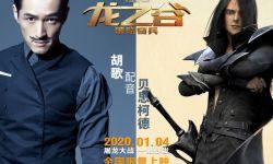 动画电影《龙之谷:破晓奇兵》超强明星配音阵容,值得期待