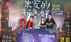 《亲爱的新年好》首映 白百何张子枫魏大勋互换新年礼物