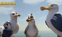 裸眼3D动画电影《尼斯大冒险》低调上映受热捧
