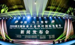 中国·乌兰察布加拿大金枫叶国际电影节火热征片 引瞩目