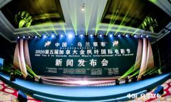 中国·乌兰察布加拿大金枫叶国际电影节火热征片中