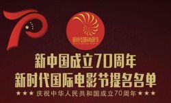 新中国成立70周年十佳电影提名公布  《少林寺》《霸王别姬》等影片入围