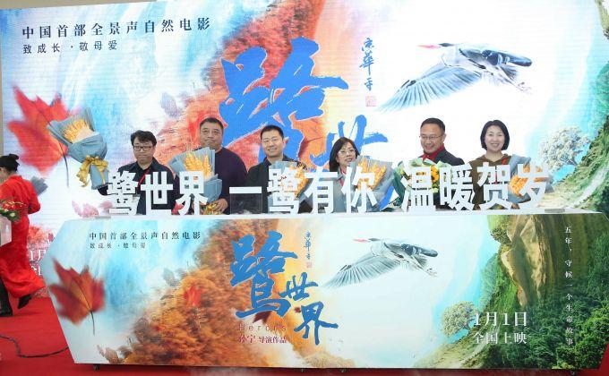 《鷺世界》北京發布會曝光終極預告  母愛成長預定新年口碑熱款