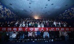 电影《守望人》成都举办首映礼