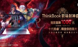 """ThinkBook携春节档高燃国漫《姜子牙》锻造""""职场封神本"""",2020一键封神"""