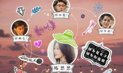 季播电影《北京女子图鉴之失恋直播》1月5日优酷独家上线