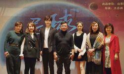 电影《异球实习生》举行发布会 预计2020年1月马来西亚开机
