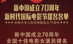 新中国成立70周年 全国十佳电影女演员提名公布
