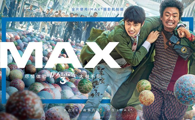 喜劇懸疑電影《唐人街探案3》曝IMAX無界海報