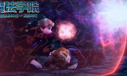 全新魔幻题材电影《魔法学院》定档1月17日