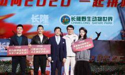 电影《急先锋》路演开启 徐若晗解锁动物世界趣味之旅