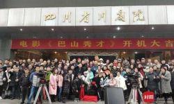 国家一级导演张忠执导电影《巴山秀才》成都开机
